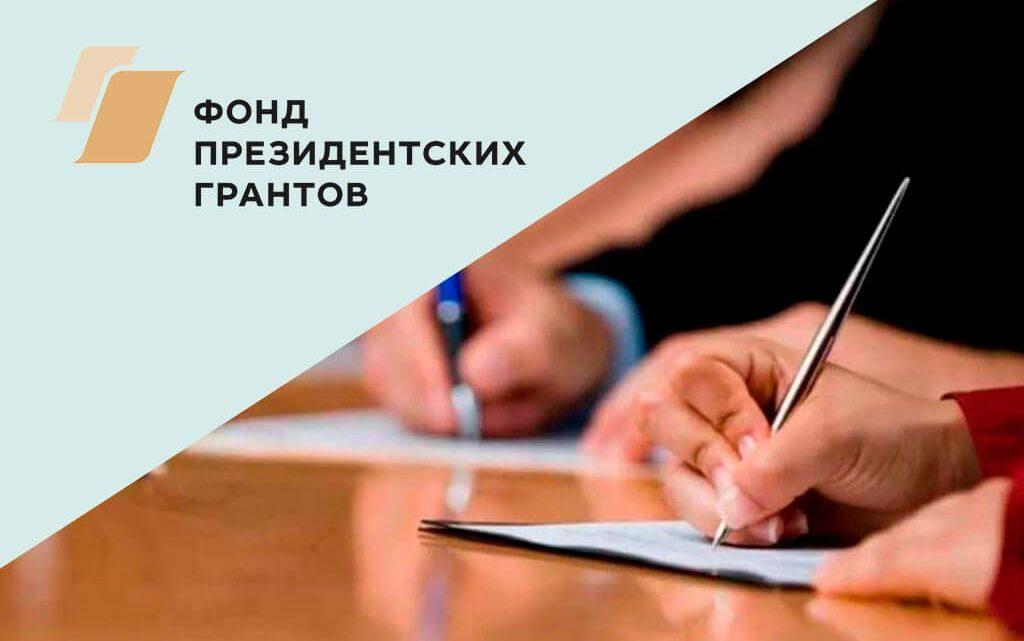 АНО «Мой город» получила поддержку Фонда президентских грантов на реализацию проекта «Смогу сама»